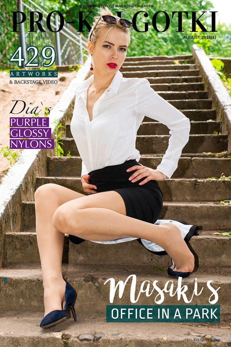 cover of Pantyhose Magazine PRO-KOLGOTKI 2018-08(1)